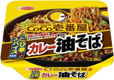 curry_abura_soba1