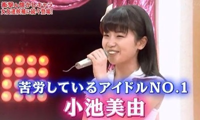 koike_miyu3